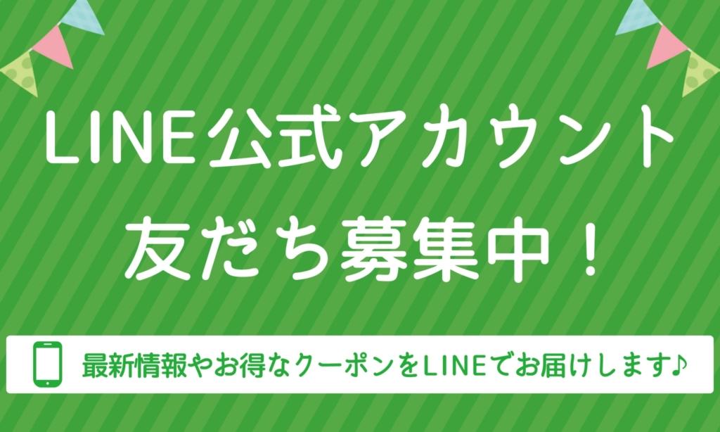 栄幸ファームのLINE公式アカウント
